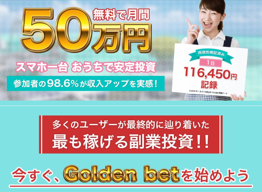 Golden bet(ゴールデンベット)は信用できる副業投資?