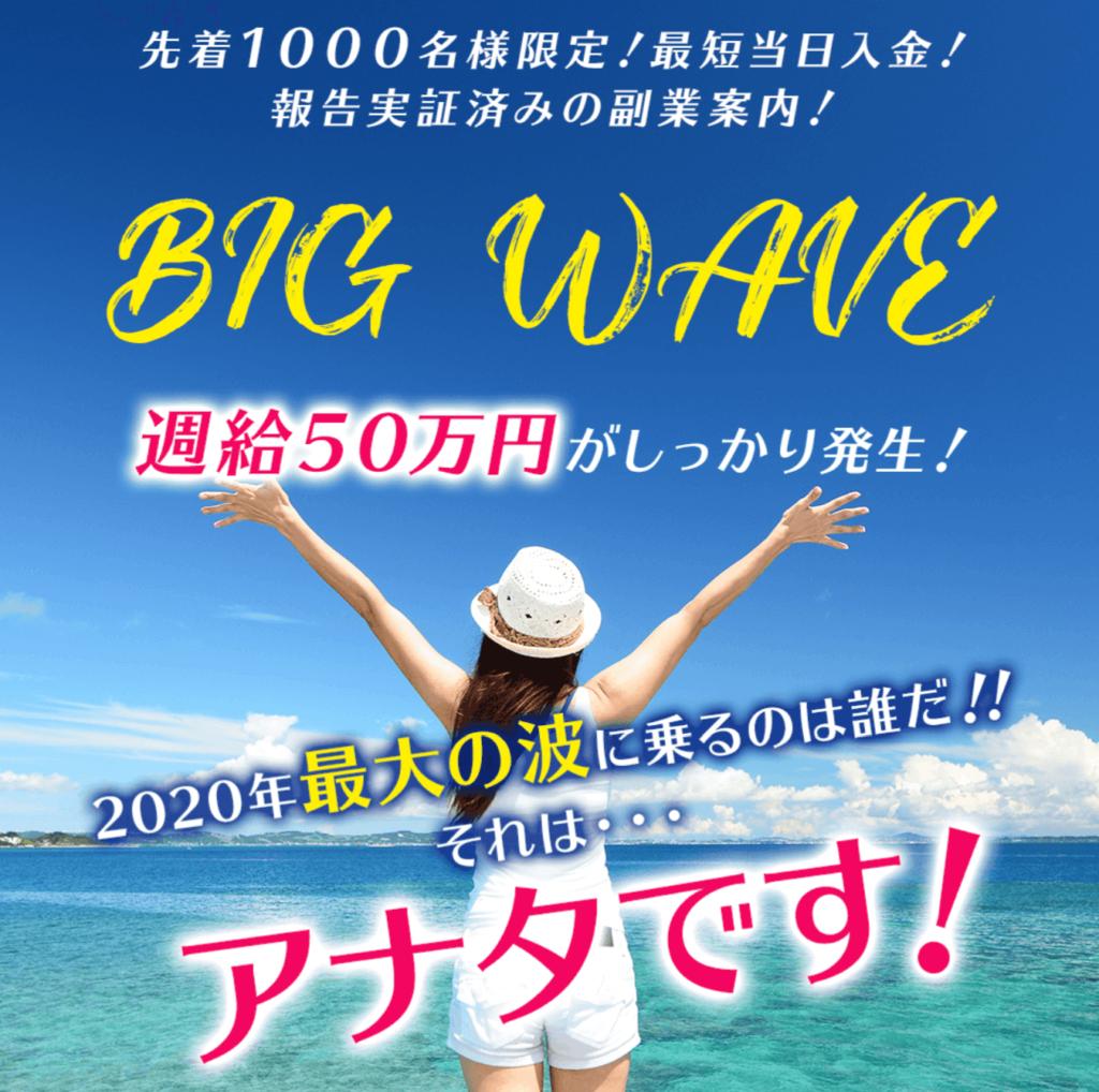BIG WAVE(ビッグウェーブ)は信用できる副業?