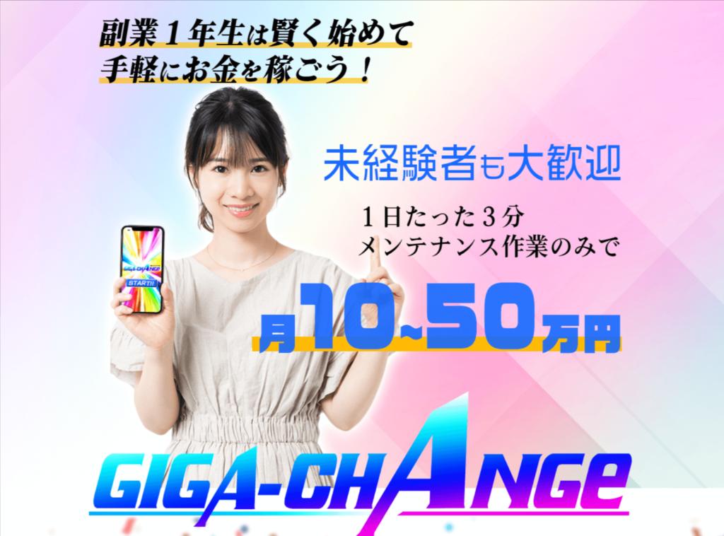 GIGA-CHANGE(ギガチェンジ)が信用できる副業か調べてみたよ!