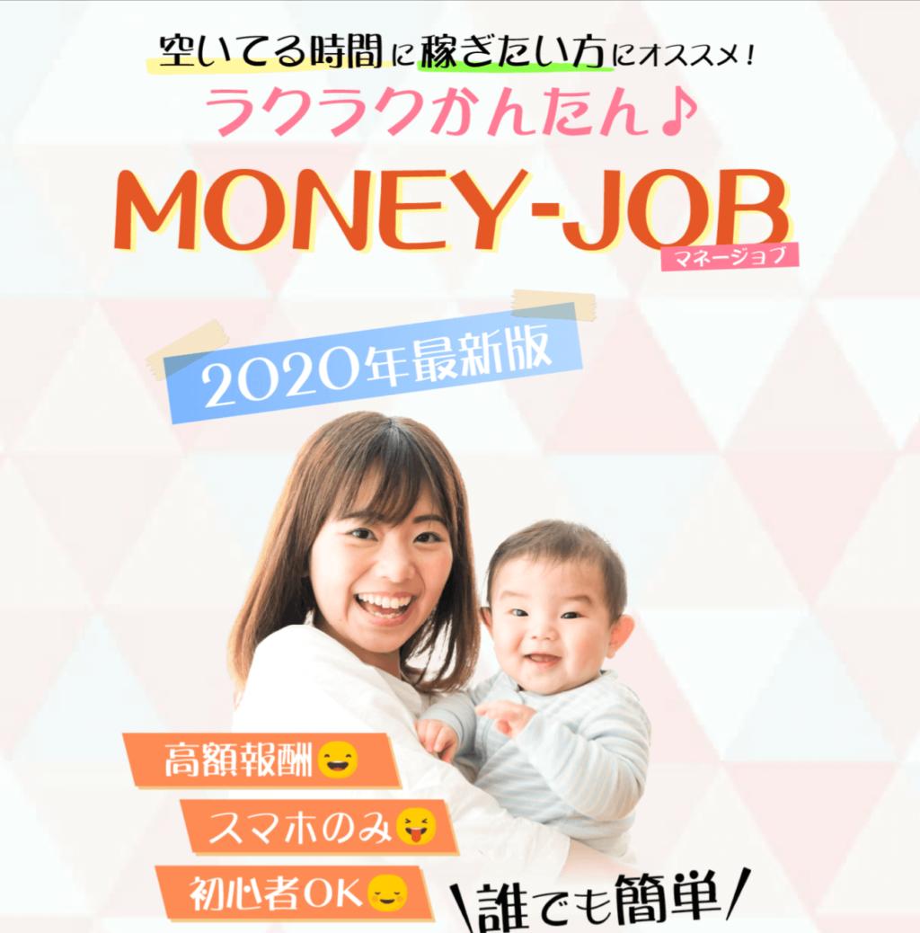 MONEY-JOB(マネー・ジョブ)は信用できる副業?【調べてみたよ】